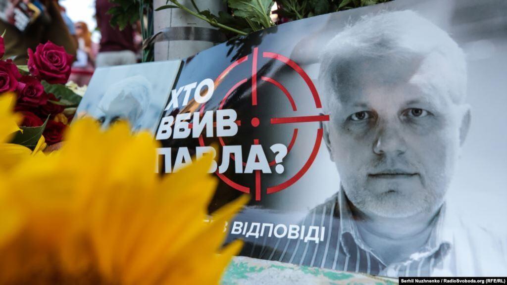 """Питання """"Хто вбив Шеремета"""" залишалося без відповіді більш ніж 3 роки"""