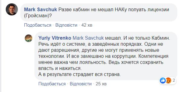 """""""Розплата за корупцію"""": у """"Нафтогазі"""" пояснили, чому підняли ціну на газ"""