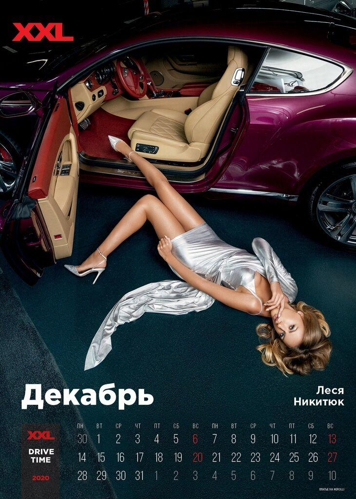 Календарь Drive Time