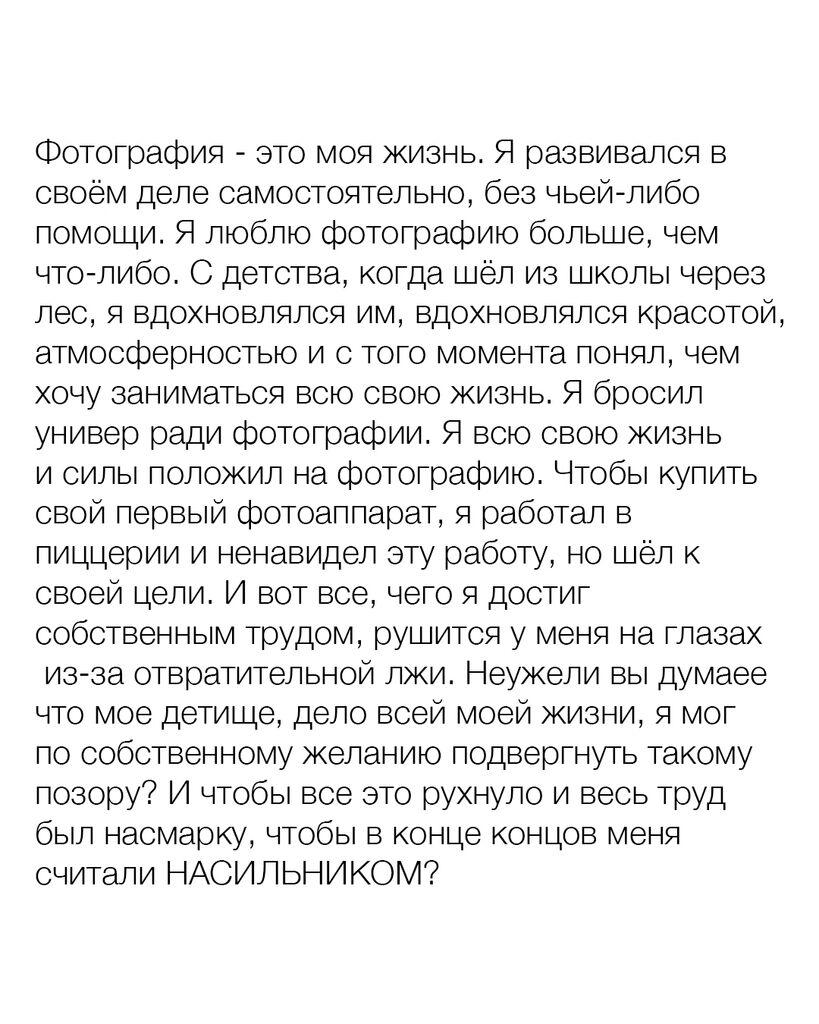 """""""Не могла пошевелиться"""": украинскую активистку изнасиловали"""