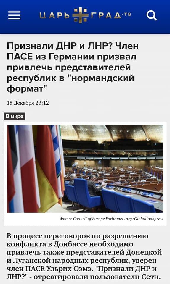 """""""Признали ДНР и ЛНР"""" - ликуют пропагандисты России"""