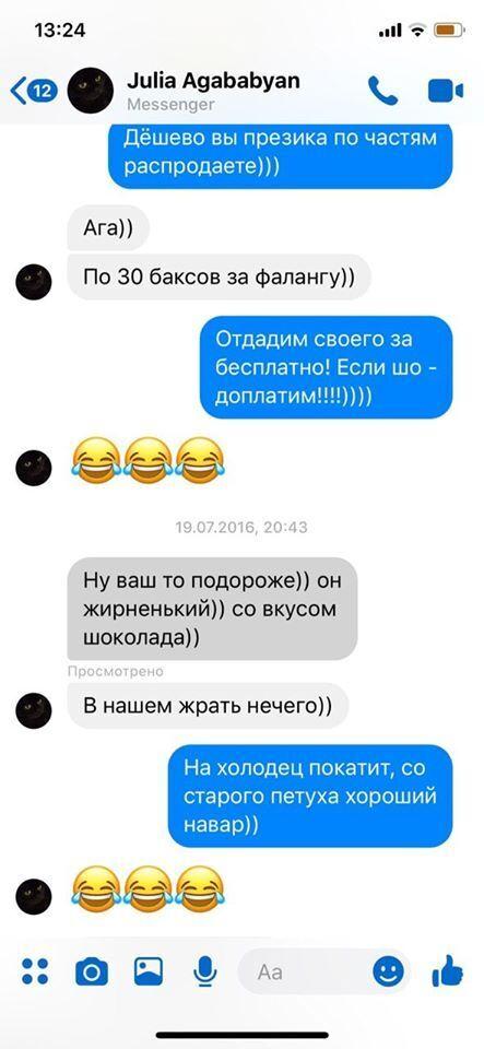 Скріншот листування Юлії Кузьменко