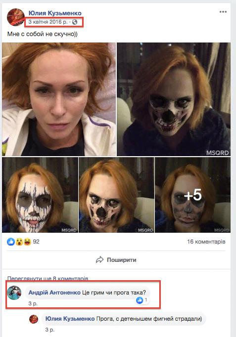 Скріншот із Facebook-сторінки Юлії Кузьменко