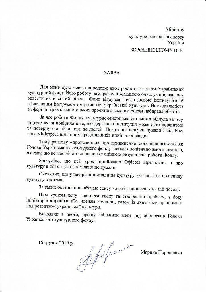 Заявление Марины Порошенко