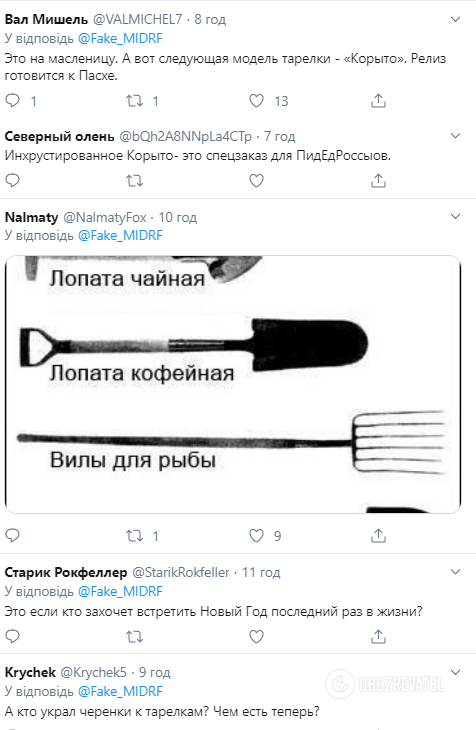 """Россиян унизили """"новаторской"""" посудой"""