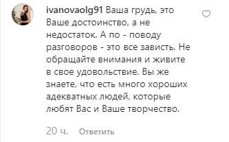 Семенович виставила напоказ величезні груди