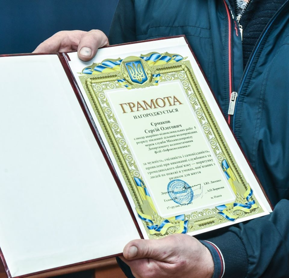 В Одесі нагородили героя, що запобіг масштабному вибуху