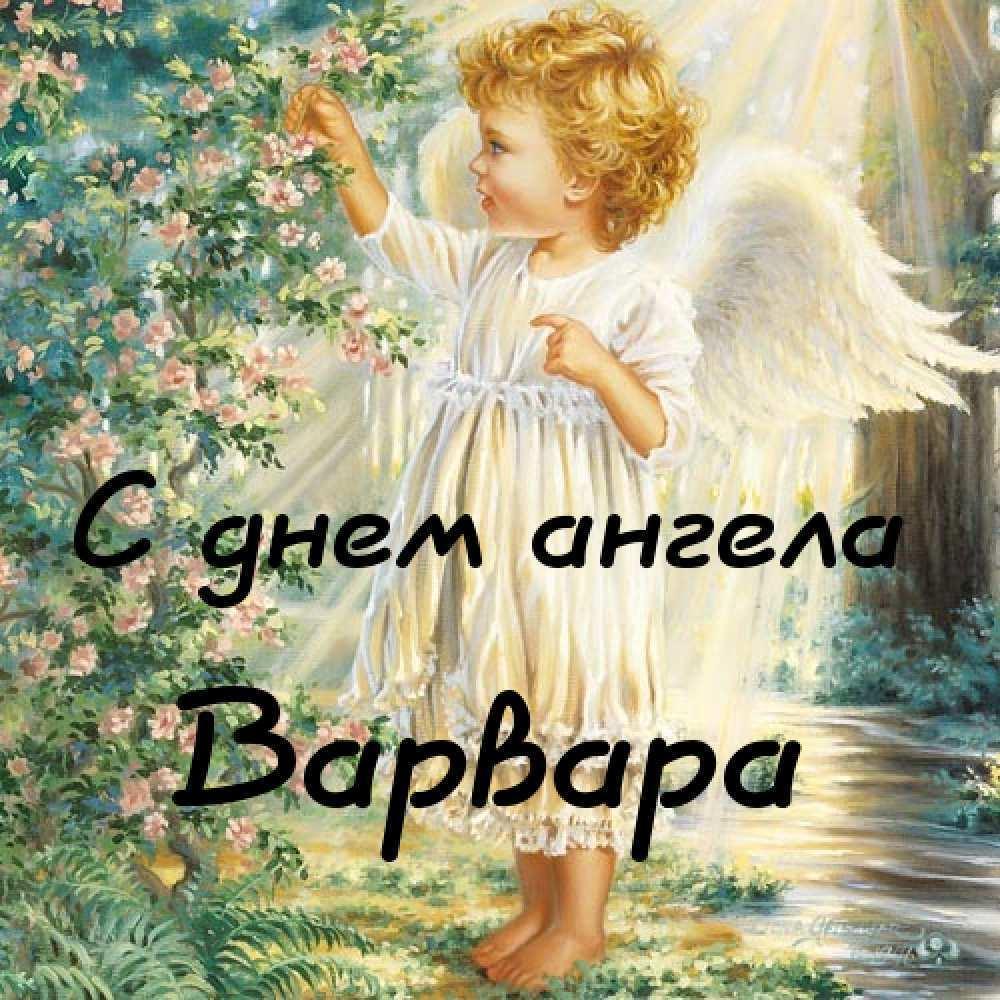 с днем ангела варвары поздравления в прозе все-таки