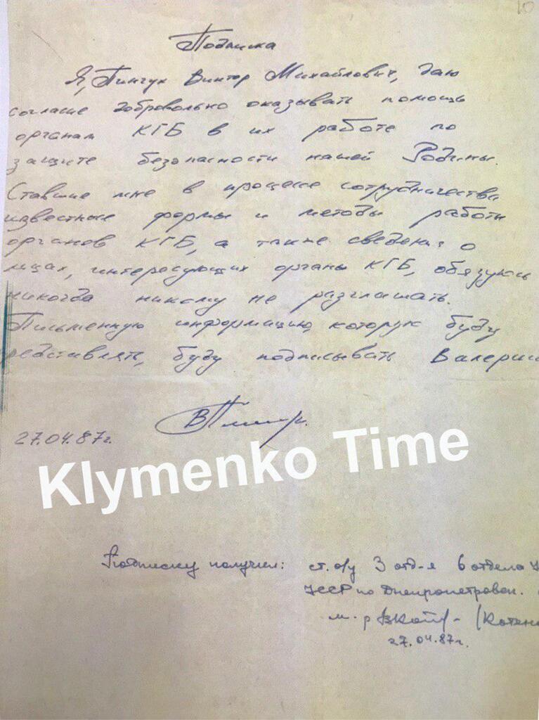 Расписка Пинчука