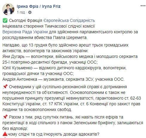 """""""ЄС"""" ініціювала створення ТСК для розслідування вбивства Шеремета"""