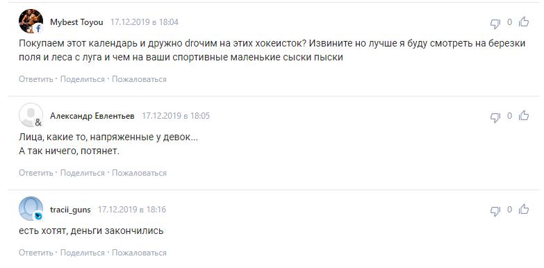 Російські хокеїстки знялися оголеними
