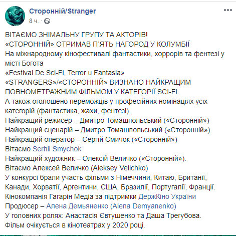Український фільм отримав одразу п'ять нагород