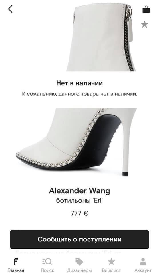 Обувь нардепа