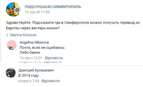 Новости Крымнаша. Мы на порядок лучше жили, они даже не понимают