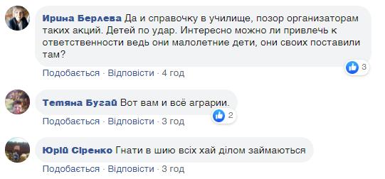 """""""Молодые аграрии курят новый урожай"""": на протестах засняли детей"""