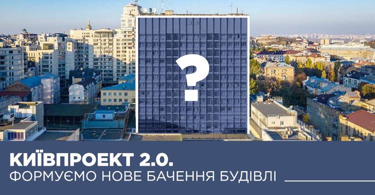 """SAGA Development представит проект модернизации """"Киевпроекта"""""""