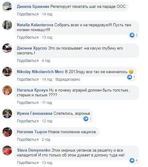 Скиншот комментариев