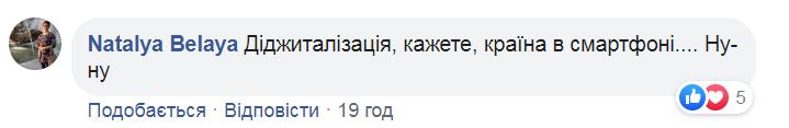 """""""Эконом-доставка детей"""": сеть разозлило деревянное """"такси"""" детсада на Ривненщине"""