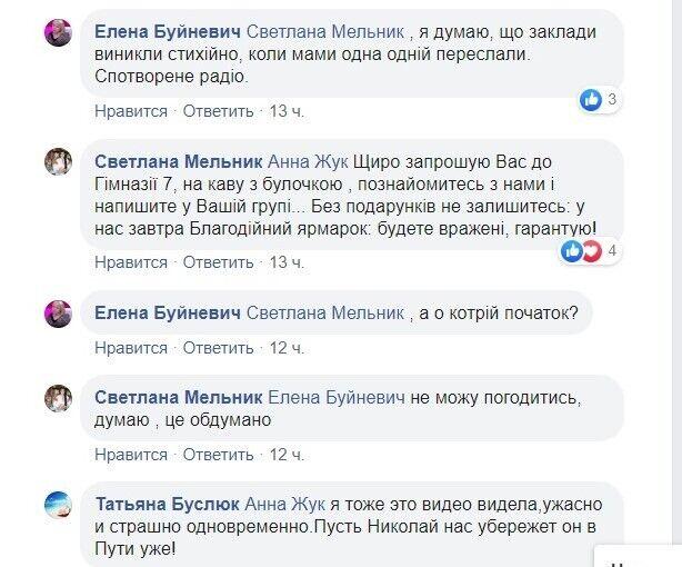 Фейк про наркотики в одеських школах