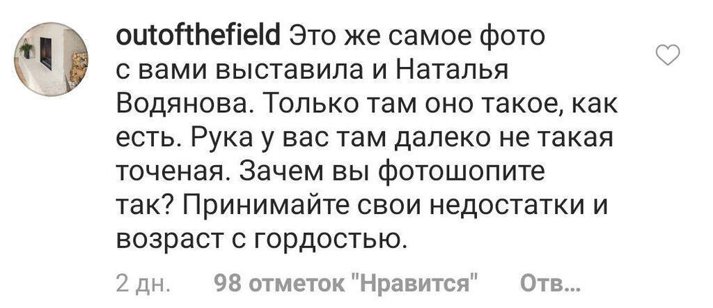 У мережу злили фото Рудковської без фотошопу
