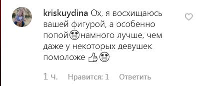 Седокову разгромили из-за фото в БДСМ-наряде