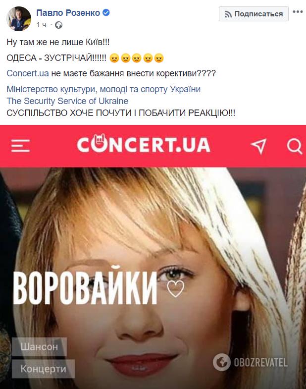 """В СБУ поставили крапку щодо гурту """"Воровайки"""""""