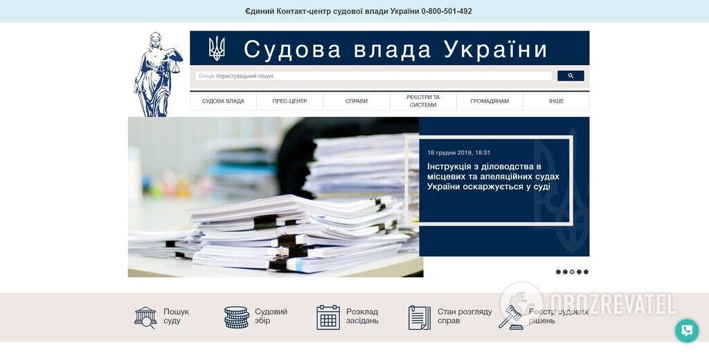 Судова влада України