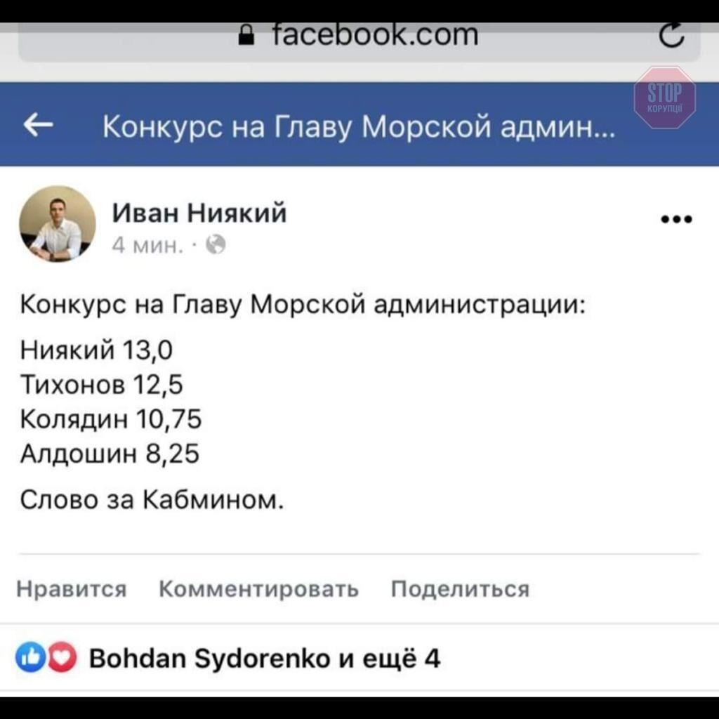 У Гончарука зібралися призначити одіозного чиновника на топпосаду: як пов'язаний із Росією