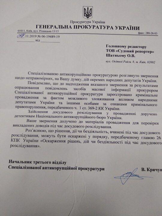 """САП открыла производство по """"Юзику"""""""