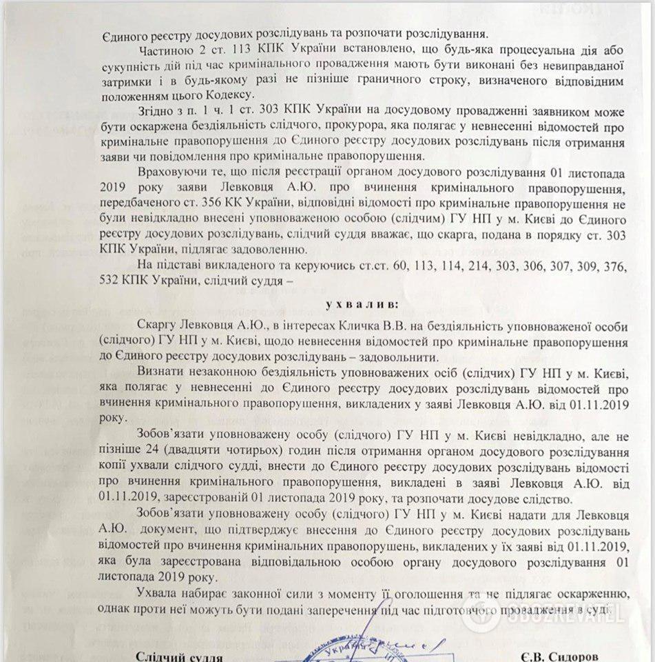 Постанови слідчого судді Шевченківського районного суду м.Києва у справі Кличко