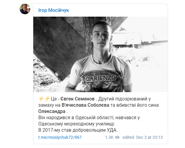 Замах на Соболєва: з'явилося фото другого підозрюваного