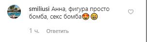 Сєдокова блиснула апетитними формами у відвертому бікіні: гаряче фото