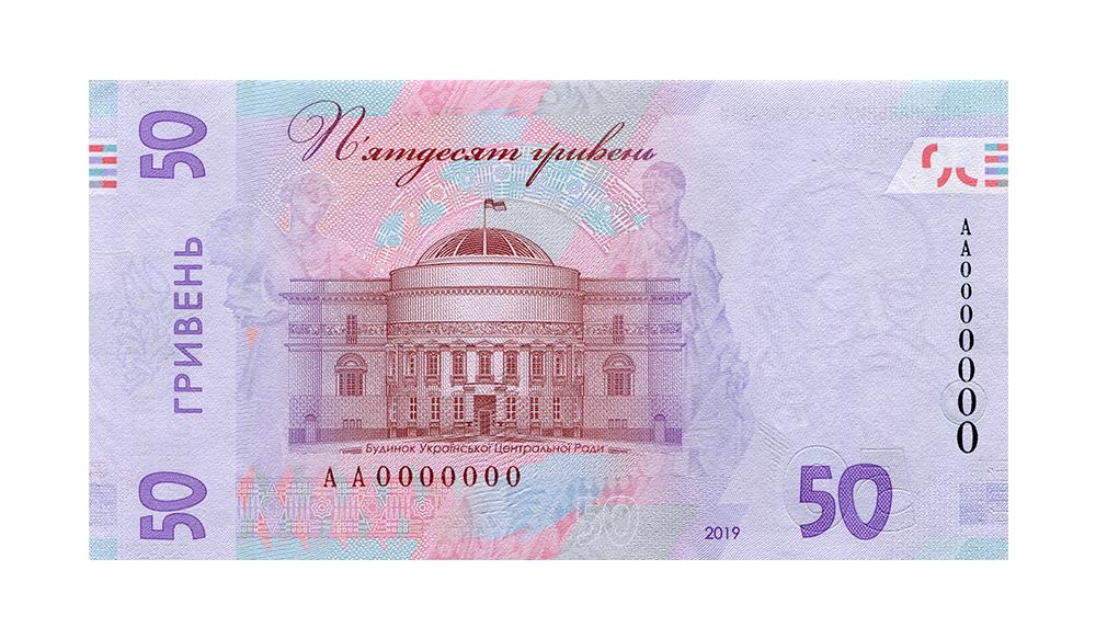 Нові 50 гривень