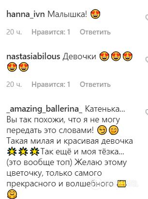 """Звезда """"Танців з зірками"""" впервые показала лицо дочери"""