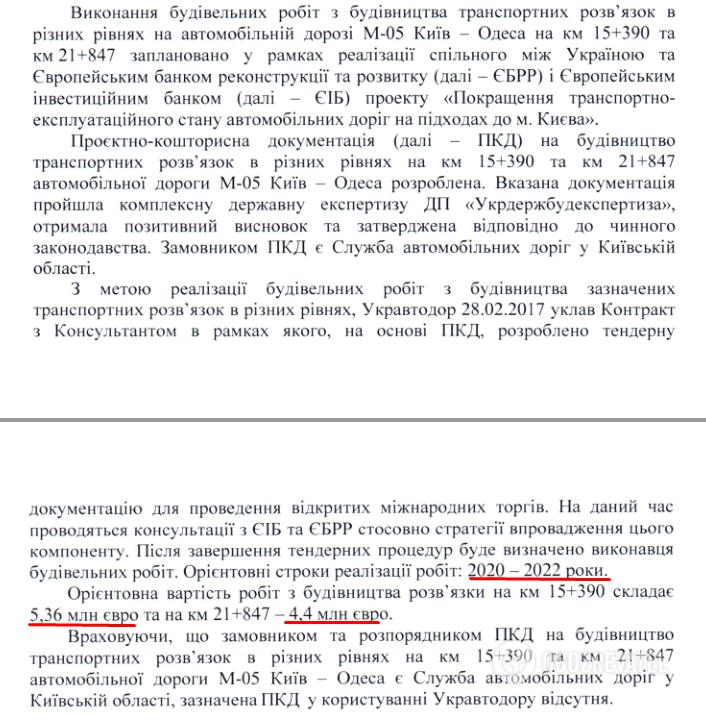 Ответ Государственного агентства автомобильных дорог Украины