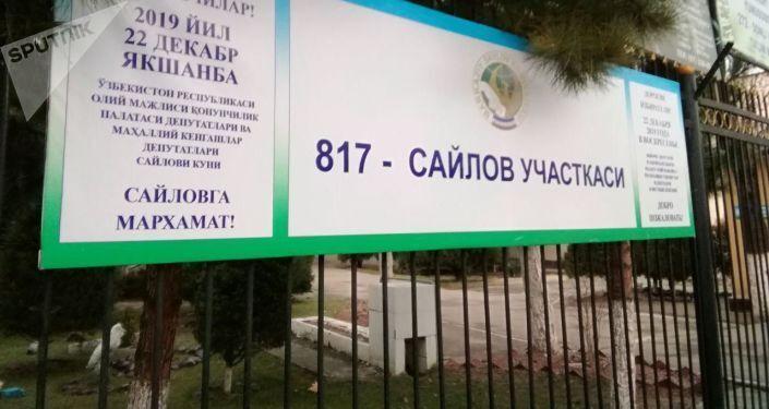 В Узбекистане проходят выборы в парламент: фото