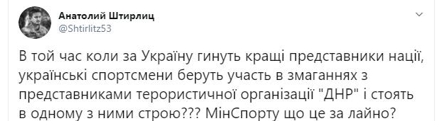 """Сборная Украины выступила в РФ вместе с """"ДНР"""""""