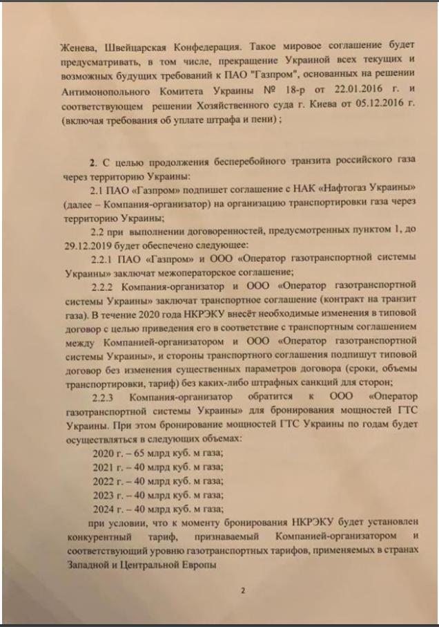 """Зеленский пошел на уступки Путину: что потеряет Украина из-за новых соглашений с """"Газпромом"""""""