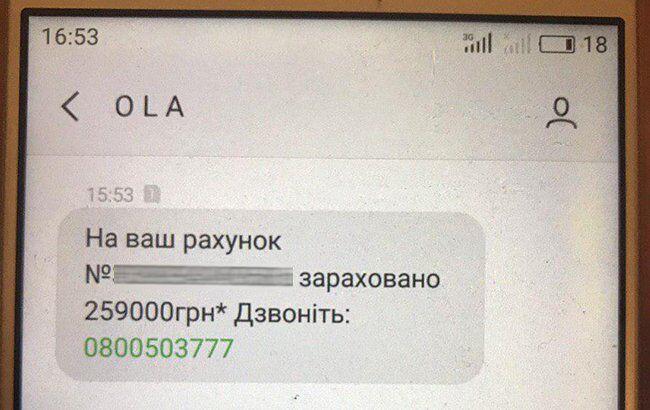 У украинцев выманивают деньги