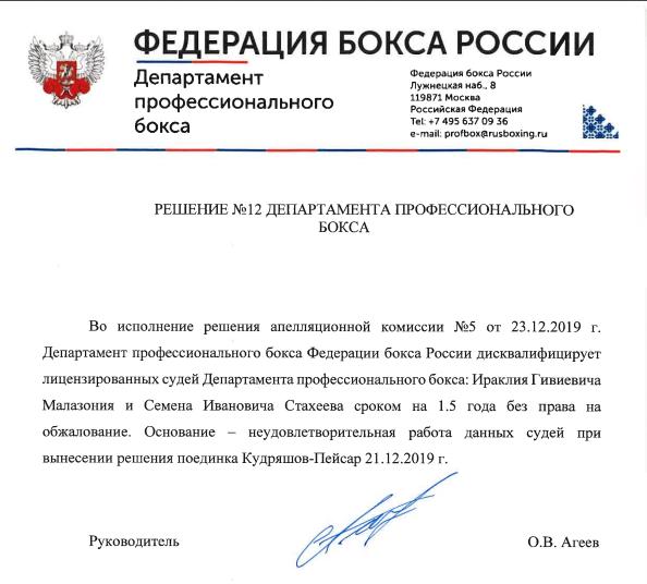 Подсуживали россиянину: двух судей отстранили от бокса