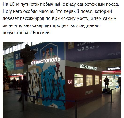 """Новости Крымнаша. Путин на поезде """"нас тут нет"""" отрепетировал исход понаехавшей саранчи"""