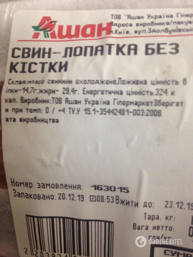 """Проверка продукции в """"Ашане"""""""