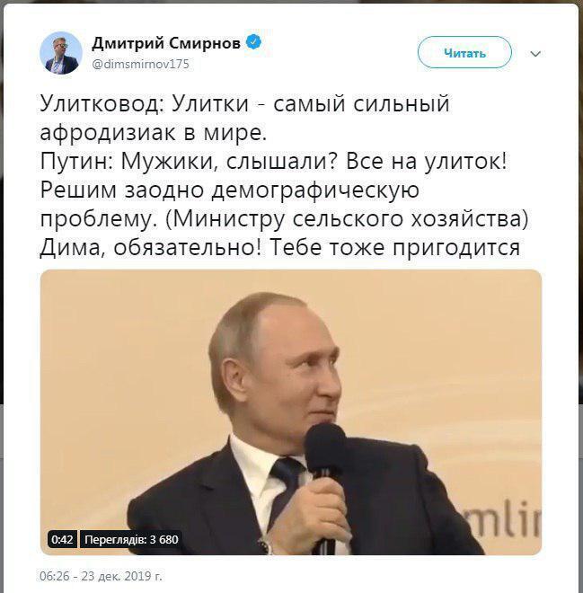 """""""Застрял на теме секса"""": Путин отличился похабной шуткой"""