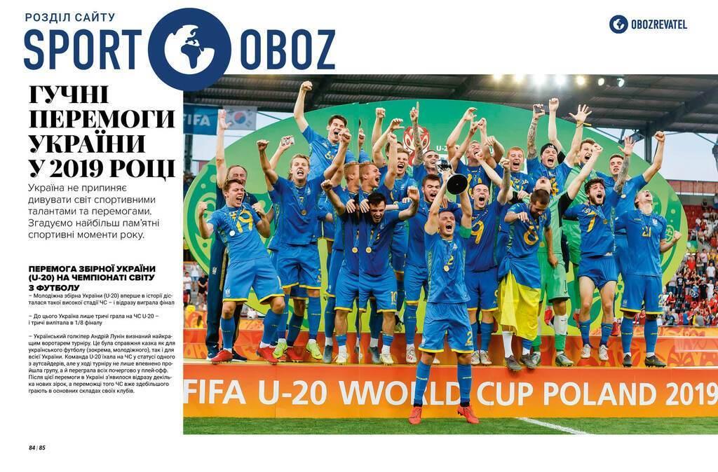 Первый номер журнала OBOZREVATEL за 2020 год: MARUV, секс-скандалы и зимняя сказка Украины