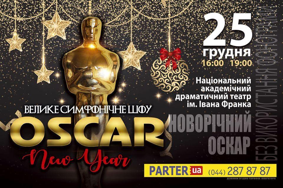 """Большое симфоническое шоу """"New Year Oscar"""""""