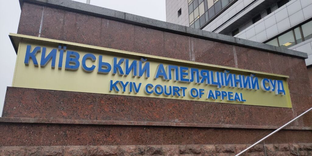 В Апелляционном суде Киева состоится заседание по делу об апелляции относительно меры пресечения для подозреваемой в убийстве журналиста Шеремета Кузьменко