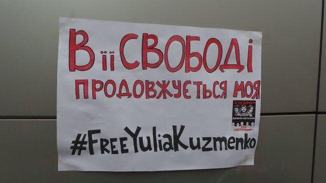 В Апелляционном суде Киева началось заседание по делу об апелляции относительно меры пресечения для подозреваемой в убийстве журналиста Шеремета Кузьменко