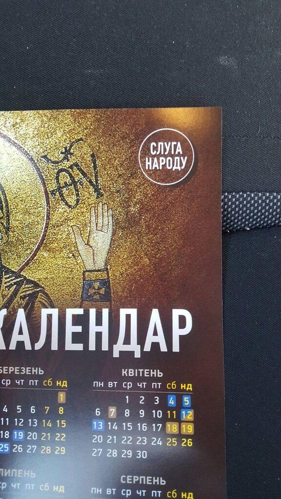 Календари, которые раздавали людям в день выборов