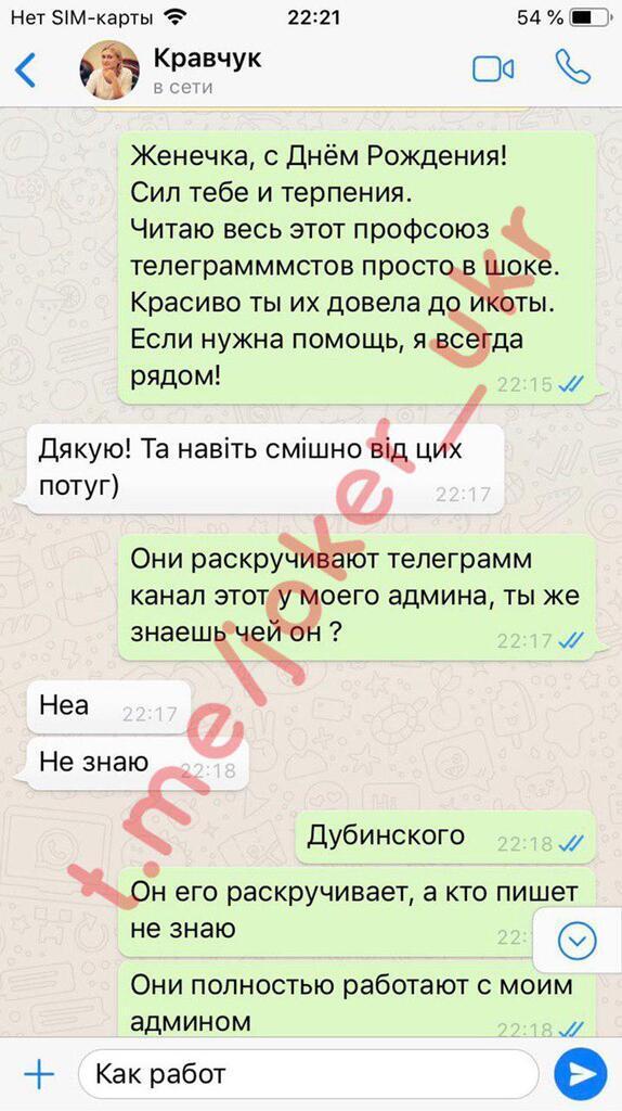 """""""Меняет партии, как перчатки"""": Джокер слил переписку с очередной """"слугой народа"""""""