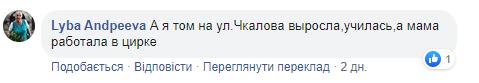 Коментарі користувачів щодо Національного цирку України у Києві